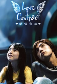 Love Contract Saison 1 Streaming